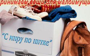 Луганчан приглашают принять участие в акции «С миру по нитке»