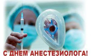 16октября— Всемирный день анестезиолога-реаниматолога