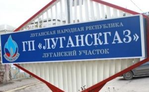 «Луганскгаз» начнет отопительный сезон в срок