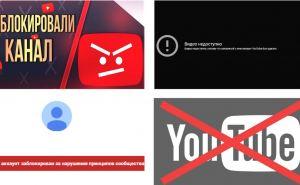 Google заблокировала самый популярный политический Youtube-канал, принадлежащий украинскому оппозиционеру