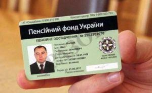 Как пенсионерам забрать свое электронное пенсионное удостоверение в Ощадбанке