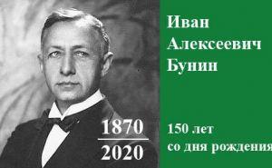 В честь 150-летия Ивана Бунина состоялся международный стихочеллендж