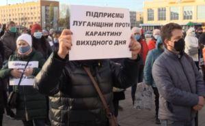 «Ликвидируйте COVID, а не нас» в Северодонецке и Рубежном начались протесты предпринимателей. ФОТО. ВИДЕО