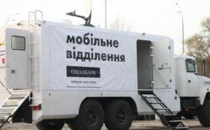 Работа передвижного мобильного пункта Ощадбанка на этой неделе в Луганской области