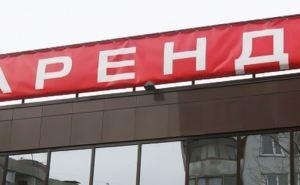 Луганск за год сдал в аренду 47 нежилых помещений, еще 94 оказались никому не нужны