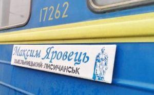 «Укрзалізниця» восстановит поезд, которым можно из Луганской области доехать в Киев