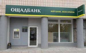 Если не можете забрать свою банковскую карту— срочно звоните в «Ощадбанк», чтобы ее не уничтожили