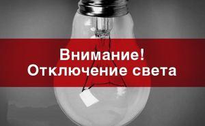 Отсутствие электроснабжение в Луганске на 25ноября