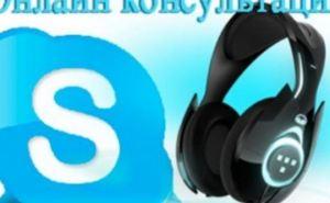 Пенсионный фонд в Луганске проведет Skype-консультацию для страхователей