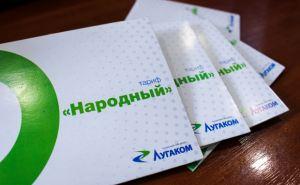 Луганчане жалуются на «Лугаком»— начали брать комиссию за пополнение счета. В «Лугакоме» опровергают