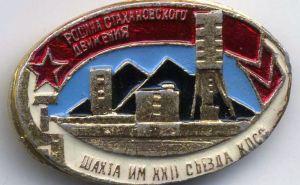 В Ирмино в вертикальный ствол шахты упал местный житель. Еслибы был трезвый— убился бы