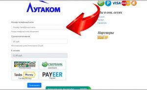 Госбанк уменьшил комиссию за пополнение счета мобильного оператора «Лугаком»