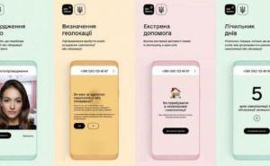 Мобильное приложение «Дій вдома» переименовали на «Вдома» и внесли несколько важных изменений