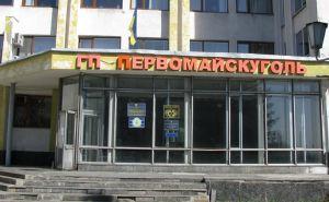 По результатам проверкиГП «Первомайскуголь» выявлена растрата на 214 млн. гривен