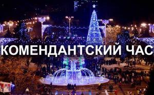 В Донецке и регионе отменили комендантский час на время новогодних праздников