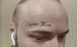 Сын депутата набил на лице скандальную татуировку  «Кернес жив». ВИДЕО