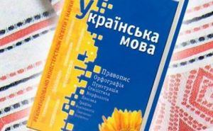 Экзамен на знание украинского или закон о языке