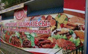 В Луганске разгорелся колбасный скандал. Жители города обвиняют «Луганские деликатесы» в соцсетях