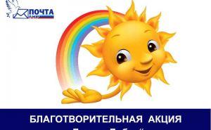 В Луганске стартовала благотворительная акция «Лучики добра»