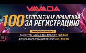 Бонусная программа Казино Вавада для новых пользователей