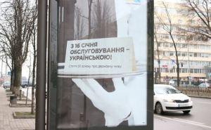 В Киеве рассказали когда начнут штрафовать бизнес за отказ обслуживать на украинском