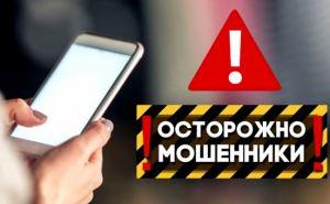 Внимание, мошенники! Важная информация для жителей Луганской области