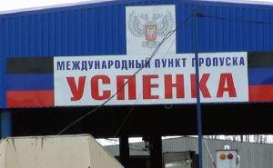На пункте пропуска из Донецка вРФ опять большие очереди