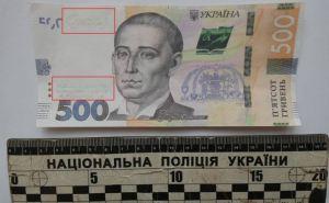 В Северодонецке уже третий случай, когда расплачиваются не настоящей купюрой номиналом 500 гривен