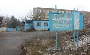 В Донецке проблемы с водой. Донецкая фильтровальная станция остановила свою работу.