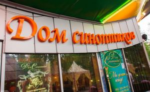 В Донецке продают ночной клуб и ресторан за миллион долларов
