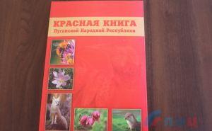 В Луганске ученые безвозмездно и на одном энтузиазме создали Красную книгу региона. ФОТО