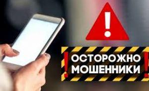 Жительница Северодонецка отдала мошенникам 100 тысяч гривен, свой паспорт и ключ от квартиры.