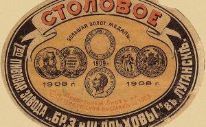 В Луганске возвели новые цеха пивзавода. «Луга-нова» увеличила продажи на 15 %