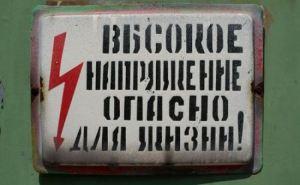 В Луганске подросток получил тяжелую электротравму на территории бывшей воинской части
