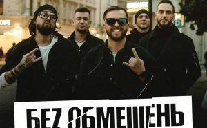 В северодонецком Ледовом дворце 13марта состоится концерт «Без обмежень»