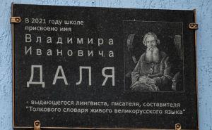 Луганской специализированной школе №5 присвоили имя В.И.Даля