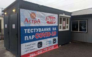 На КПВВ «Станица Луганская» разразился скандал с лабораторией делавшей ПЦР-тесты.