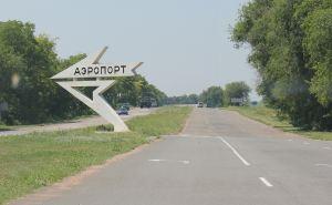 Строительство нового аэропорта на Донбассе: создана рабочая группа, определен безопасный воздушный коридор