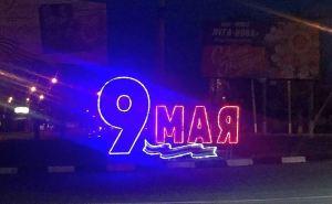 Луганский «Горсвет» установит 400 светящихся инсталляций на улицах города к майским праздникам