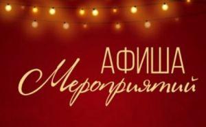 Афиша мероприятий выходного дня в Луганске