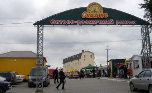 Луганский рынок «Околица» внес изменения в график работы в мае