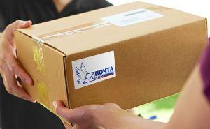 Как будут работать почта в Луганске в период майских праздников