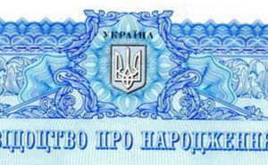 Для жителей Луганска в Украине упростили процедуру получения свидетельств о рождении и смерти