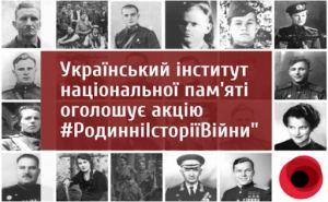 В Украине призывают принять участие в акции «Родинні Історії Війни»