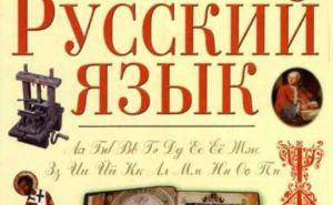 В Луганске рассказали о новом подходе к изучению русского языка