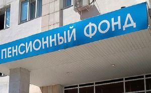 Пенсионный Фонд в Луганске приостановит прием жителей