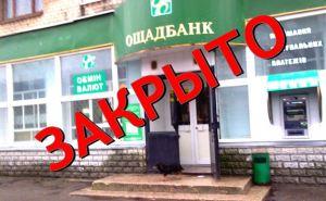 Ощадбанк и ПриватБанк массово закрывают свои отделения. Пенсионеры возмущены