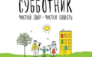 Завтра в Луганске пройдет субботник