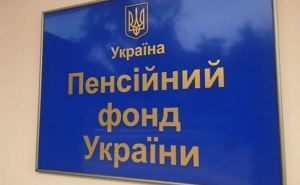 Пенсионный фонд Украины прекратил финансировать майские пенсии на Донбассе