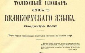 В Луганске студенты и школьники будут изучать «Далеведение»